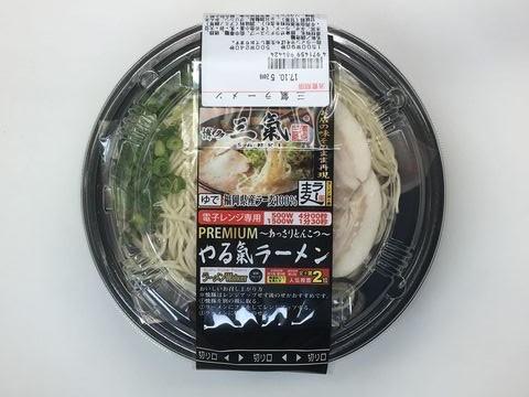 博多三氣チルド麺① (4)