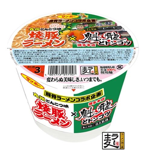 焼豚ラーメン×魁龍どトンコツ