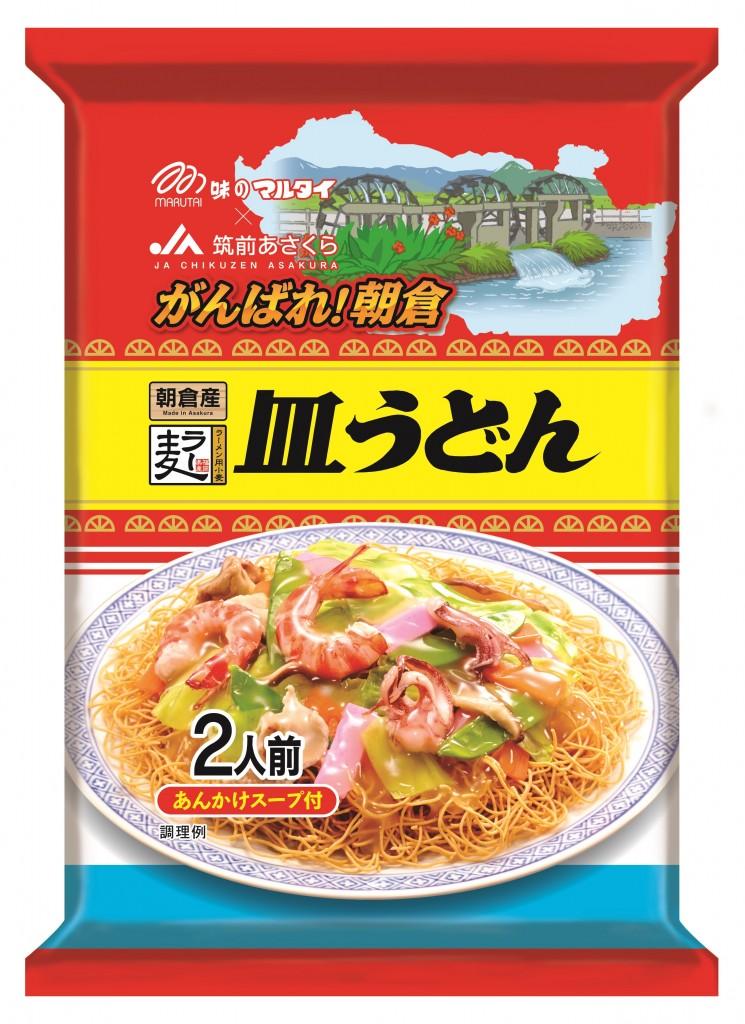 朝倉復興支援 ラー麦皿うどん全国発売