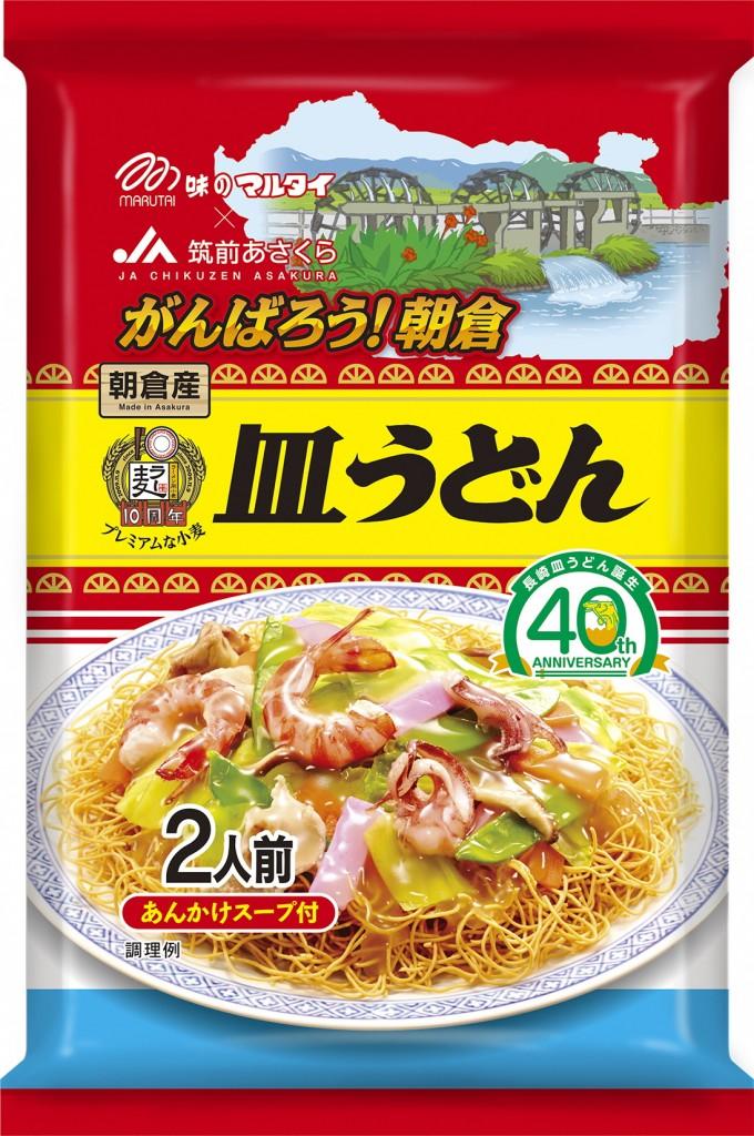 【立体画像】福岡県朝倉産ラー麦皿うどん